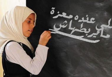 اللي عنده معزة مايربطهاش
