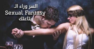 الخيال الجنسي